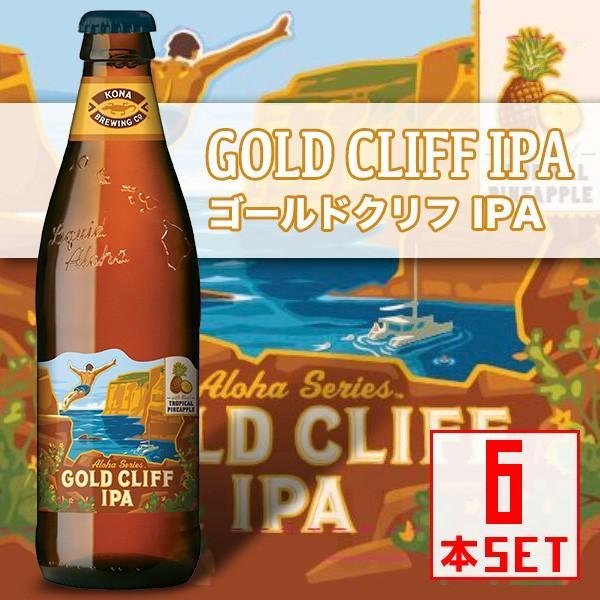 コナビール ゴールドクリフIPA 瓶355mlx6本 ハワイアンビール winecellarescargot