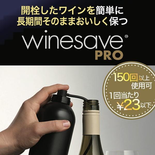 アルゴン ワインセーブ プロ ワイン酸化防止用ガス|winecellarescargot|03