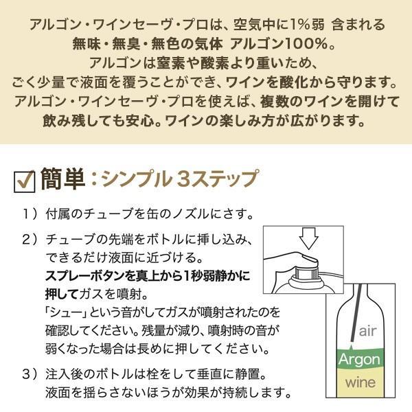 アルゴン ワインセーブ プロ ワイン酸化防止用ガス|winecellarescargot|04