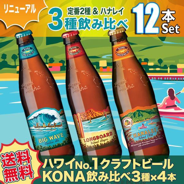 (送料無料)ハワイアンビール12本セット(C) ハワイNo1クラフトビール コナビール限定品含む4種飲み比べ ゴールド クリフ IPA入り|winecellarescargot