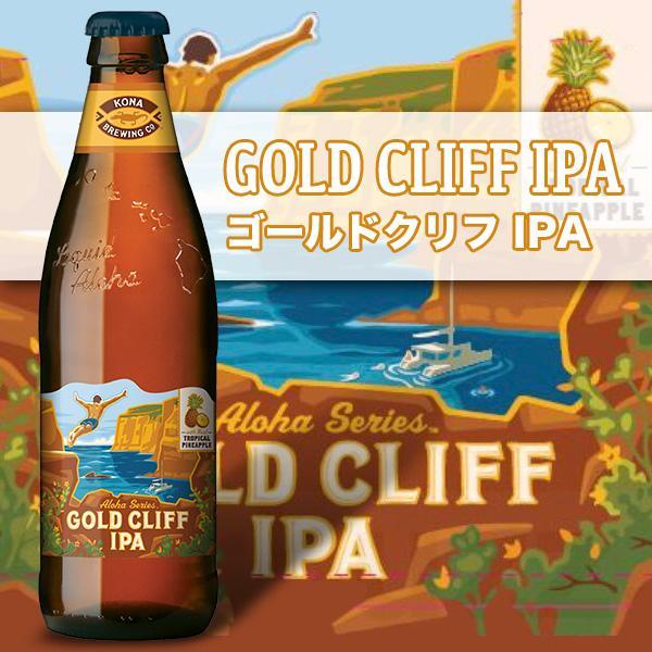 (送料無料)ハワイアンビール12本セット(C) ハワイNo1クラフトビール コナビール限定品含む4種飲み比べ ゴールド クリフ IPA入り|winecellarescargot|02