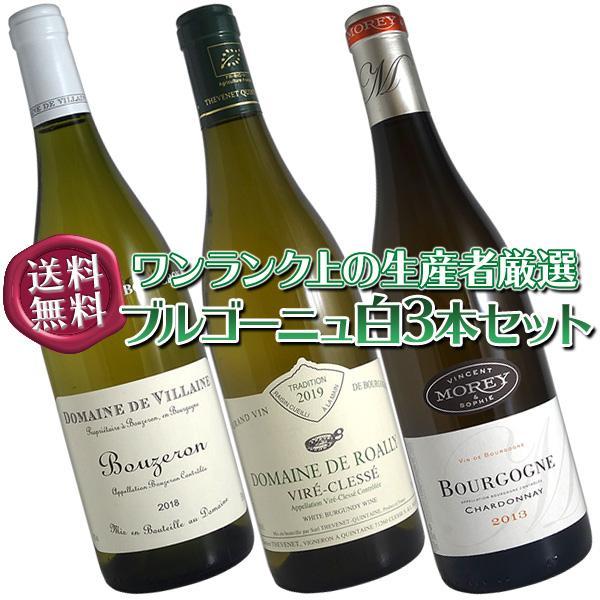 ブルゴーニュ白ワイン3本セット(B)ワンランク上のドメーヌ厳選