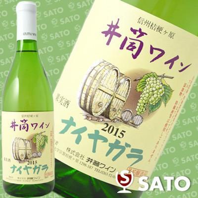 井筒ワイン 無添加 ナイヤガラ 白  甘口  720ml|wineclubsato