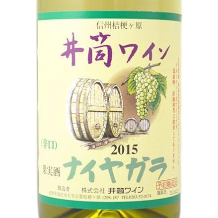 井筒ワイン 無添加 ナイヤガラ白  辛口  720ml|wineclubsato|02