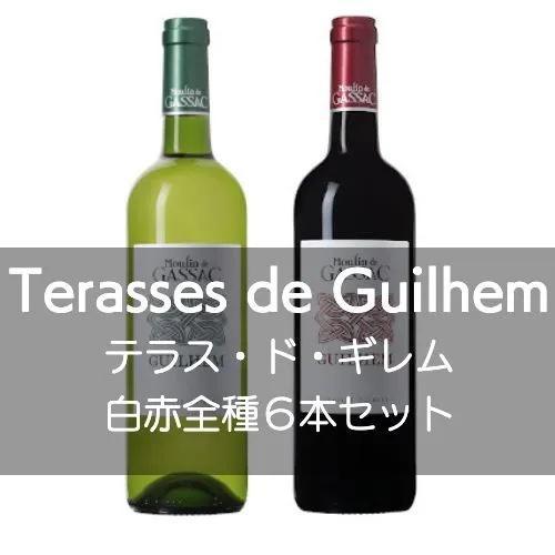 ワインセット ムーラン・ド・ガサック テラス・ド・ギレム白赤全種類6 ...