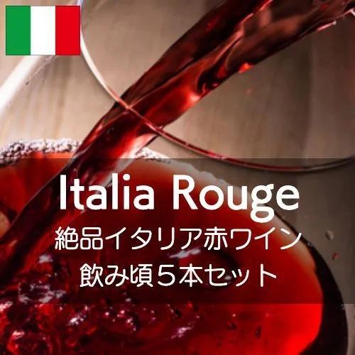 絶品イタリア赤ワイン飲み頃5本セット!【ワインセット】 wineholic