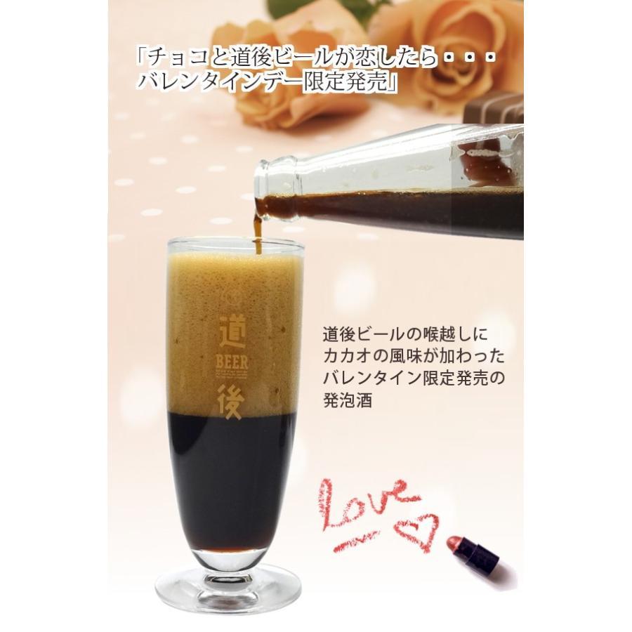【バレンタイン プレゼント ビール】道後エール「チョコレート・エール6本セット(CFWR-6)|winekatayama|02