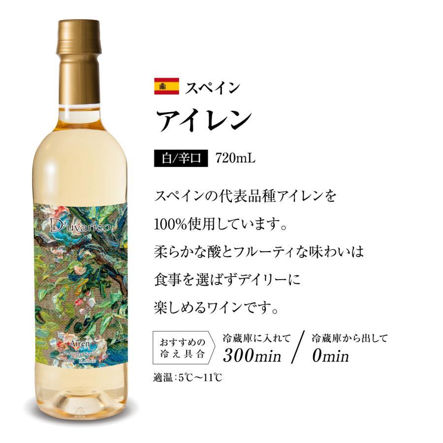 送料無料 デュヴァリコ ワイン アソート 6本セット ペットボトル ワインセット|winenet|07
