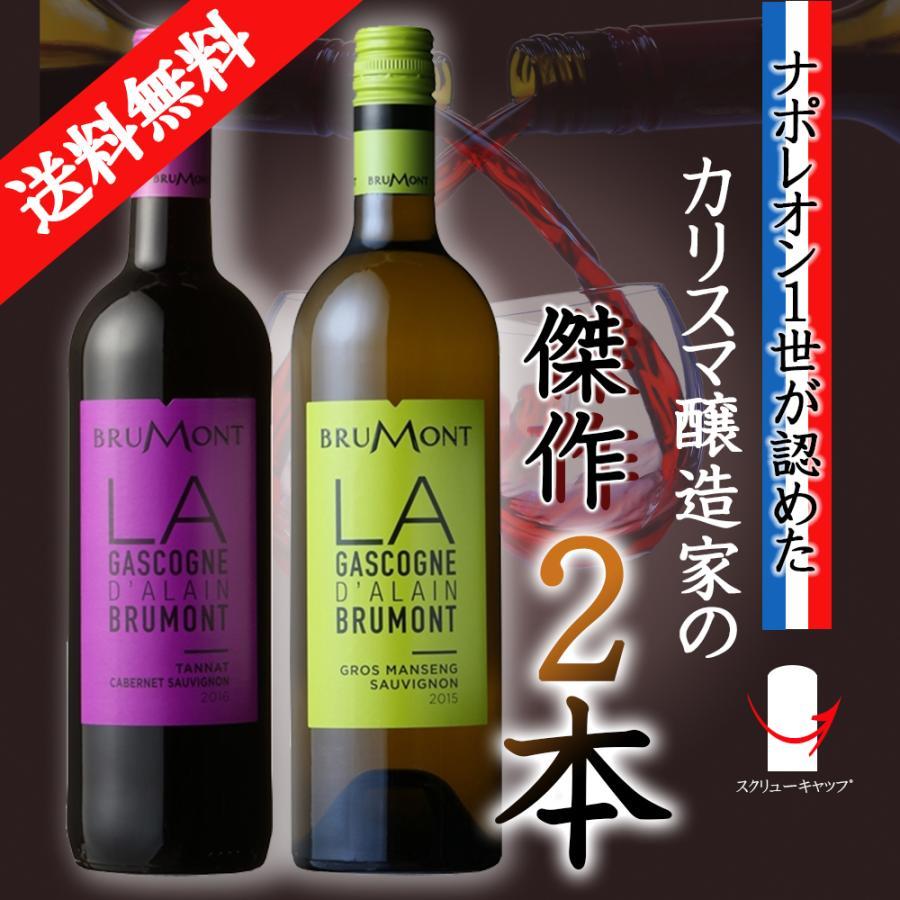 ギフト 赤ワイン 白ワイン 2本セット フランス  プレゼント おすすめ 送料無料 wineplaza-yunoki