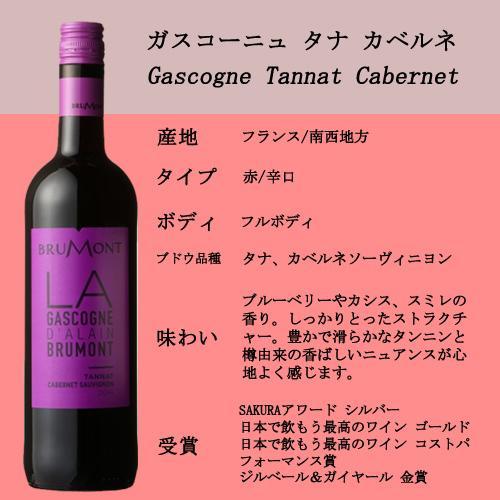 ギフト 赤ワイン 白ワイン 2本セット フランス  プレゼント おすすめ 送料無料 wineplaza-yunoki 09