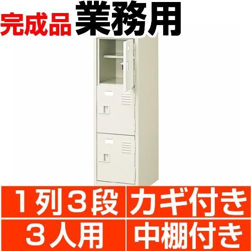 スチール シューズボックス 業務用 3人用 3人用 鍵付き扉 中棚付き 1列3段 国産・高品質
