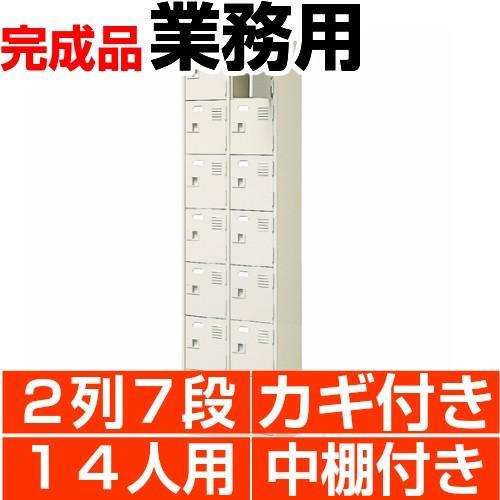業務用シューズボックス 14人用 2列7段 ボックス内寸高252mm 鍵付き 中棚付き 丈夫なスチール製 丈夫なスチール製