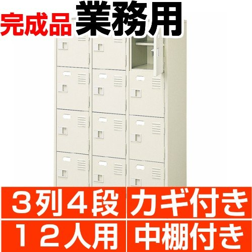 スチール シューズボックス 業務用 12人用 12人用 鍵付き扉 中棚付き 3列4段 国産・高品質