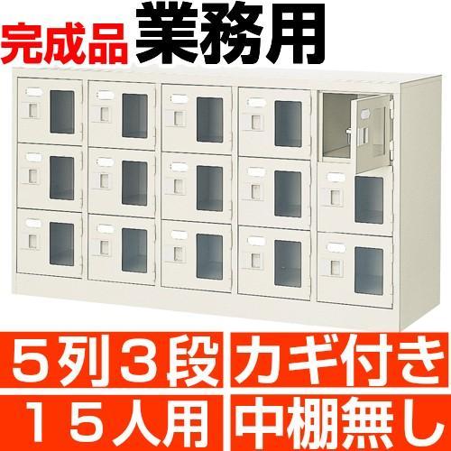 15人用 オフィス シューズボックス シューズボックス 窓付き 鍵付き 5列3段 中棚無し 国産シューズロッカー