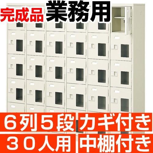 オフィス シューズボックス 30人用 6列5段 シューズロッカー 鍵付き 中棚付き スチール製 送料無料