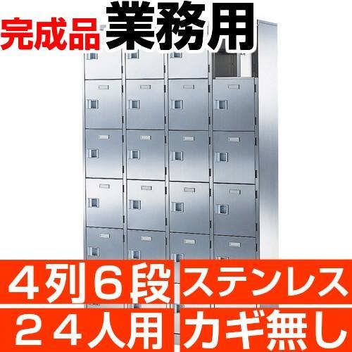 業務用 シューズボックス シューズボックス 24人用 ステンレス製 扉付 鍵無 4列6段 中棚付き