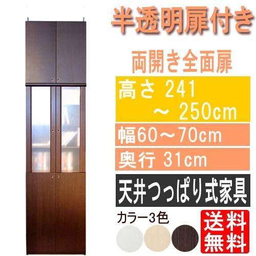 半透明両開き扉 突っ張り型扉付き書庫 高さ241·250cm幅60·70cm奥行31cm厚棚板(棚板厚み2.5cm)