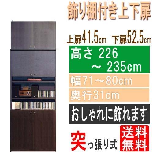 飾り棚付両開き扉 突っ張り耐震本棚 高さ226·235cm幅71·80cm奥行31cm厚棚板(棚板厚み2.5cm)