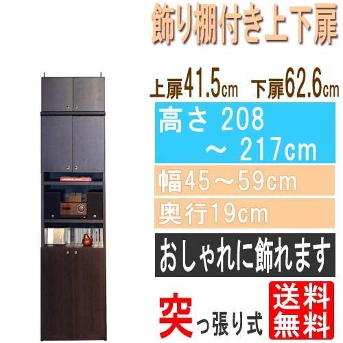 飾り棚付両開き扉 突っ張り耐震本棚 高さ208·217cm幅45·59cm奥行19cm厚棚板(棚板厚み2.5cm)