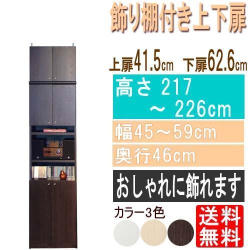 飾り棚付両開き扉 ファイル収納深型書庫 ファイル収納深型書庫 高さ217〜226cm幅45〜59cm奥行46cm厚棚板(棚板厚み2.5cm)
