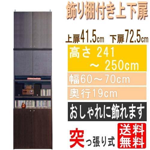 飾り棚付両開き扉 突っ張り飾り棚ラック 高さ241·250cm幅60·70cm奥行19cm厚棚板(棚板厚み2.5cm)