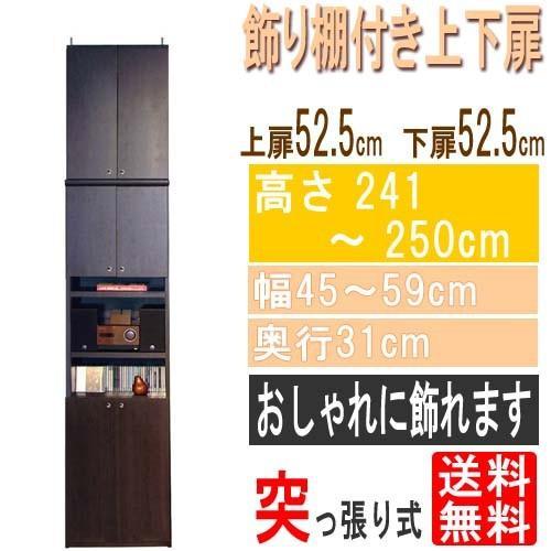 飾り棚付両開き扉 突っ張り耐震本棚 高さ241·250cm幅45·59cm奥行31cm厚棚板(棚板厚み2.5cm)