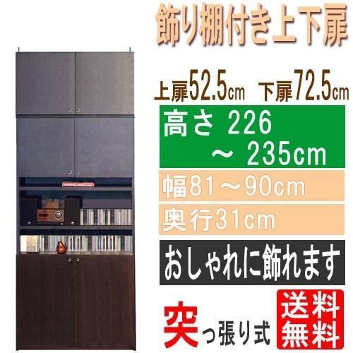 飾り棚付両開き扉 ファイル収納組立ラック 高さ226〜235cm幅81〜90cm奥行31cm厚棚板(棚板厚み2.5cm)