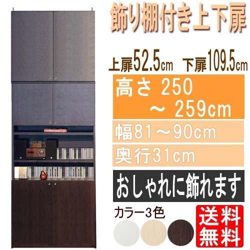 飾り棚付両開き扉 突っ張り飾り棚ラック 高さ250〜259cm幅81〜90cm奥行31cm厚棚板(棚板厚み2.5cm)