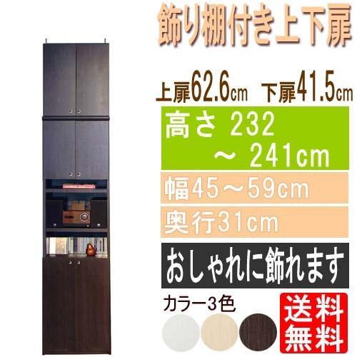 飾り棚付両開き扉 飾り棚付フリーラック 高さ232·241cm幅45·59cm奥行31cm厚棚板(棚板厚み2.5cm)