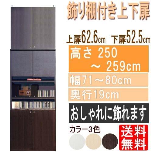 飾り棚付両開き扉 突っ張り飾り棚ラック 高さ250·259cm幅71·80cm奥行19cm厚棚板(棚板厚み2.5cm)