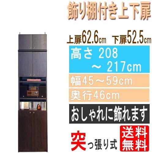 飾り棚付両開き扉 耐震ファイル収納棚 高さ208·217cm幅45·59cm奥行46cm厚棚板(棚板厚み2.5cm)