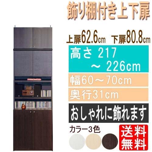 飾り棚付両開き扉 耐震突っ張り収納ラック 高さ217·226cm幅60·70cm奥行31cm厚棚板(棚板厚み2.5cm)
