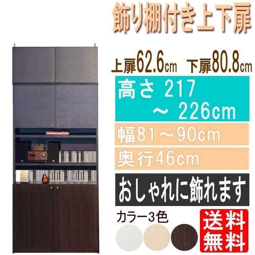 飾り棚付両開き扉 耐震ファイル収納棚 高さ217·226cm幅81·90cm奥行46cm厚棚板(棚板厚み2.5cm)