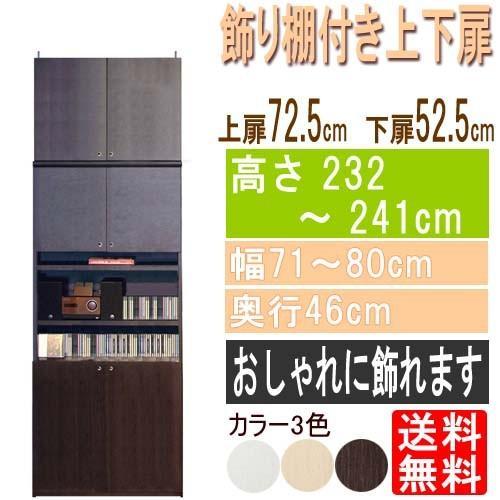 飾り棚付両開き扉 上下扉付き木製本棚 高さ232·241cm幅71·80cm奥行46cm厚棚板(棚板厚み2.5cm)