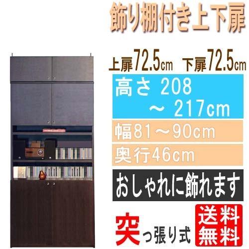 飾り棚付両開き扉 耐震ファイル収納棚 高さ208·217cm幅81·90cm奥行46cm厚棚板(棚板厚み2.5cm)