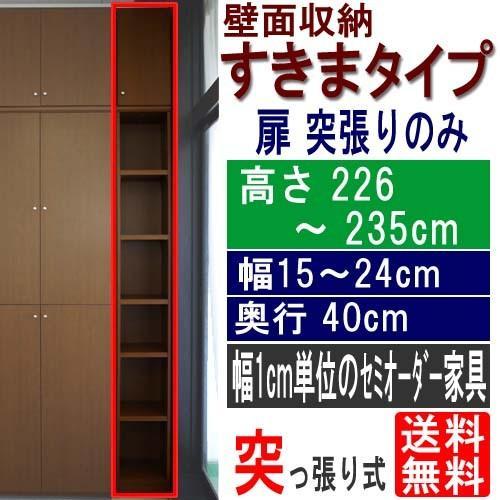 天井つっぱり壁面棚 壁収納 高さ226·235cm幅15·24cm奥行40cm厚棚板(棚板厚み2.5cm)