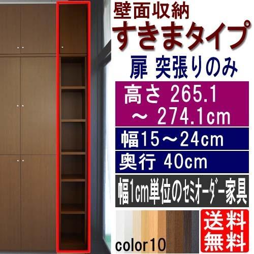 天井つっぱり壁面棚 戸棚 高さ265.1·274.1cm幅15·24cm奥行40cm厚棚板(棚板厚み2.5cm)