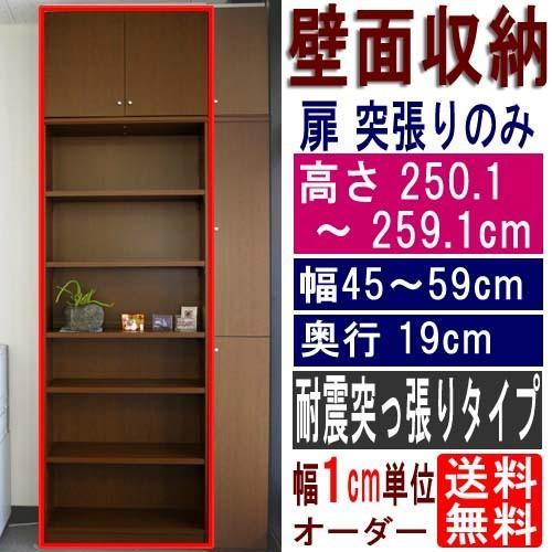 薄型突っ張り本棚 文庫本棚 高さ250.1·259.1cm幅45·59cm奥行19cm厚棚板(棚板厚み2.5cm)