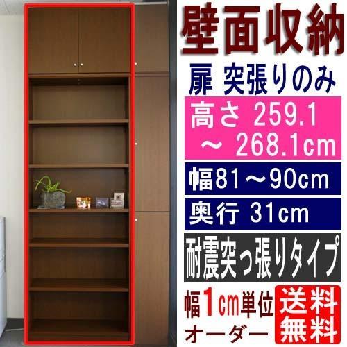 大型壁面書庫 隙間収納 高さ259.1·268.1cm幅81·90cm奥行31cm厚棚板(棚板厚み2.5cm)