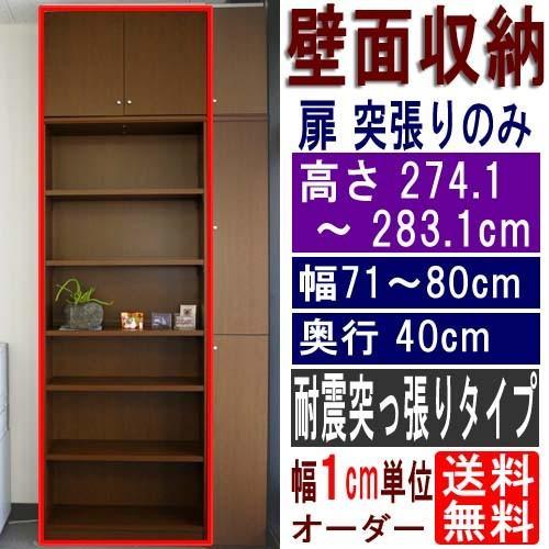 天井突っ張り本棚 シェルフ 高さ274.1·283.1cm幅71·80cm奥行40cm厚棚板(棚板厚み2.5cm)