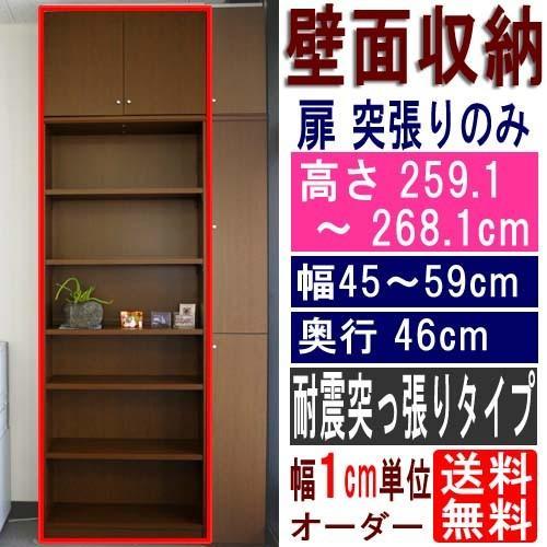 オフィス壁面収納 オフィス壁面収納 コミック棚 高さ259.1〜268.1cm幅45〜59cm奥行46cm厚棚板(棚板厚み2.5cm)