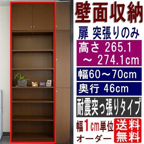 オフィス壁収納 戸棚 高さ265.1·274.1cm幅60·70cm奥行46cm厚棚板(棚板厚み2.5cm)