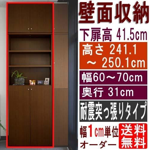 大容量本棚 整理棚 高さ241.1·250.1cm幅60·70cm奥行31cm 下扉高さ41.5cm
