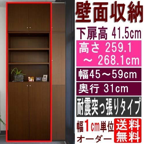 大容量本棚 すきま収納 高さ259.1·268.1cm幅45·59cm奥行31cm 下扉高さ41.5cm