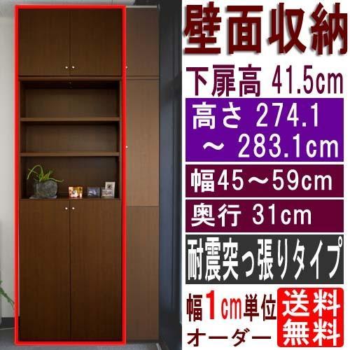 大容量本棚 多目的棚 高さ274.1·283.1cm幅45·59cm奥行31cm 下扉高さ41.5cm