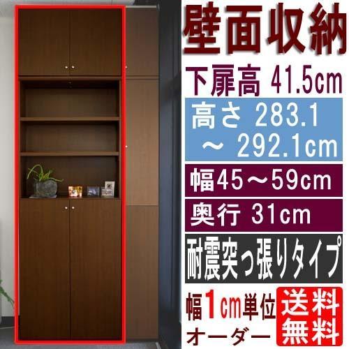 大容量本棚 本棚 高さ283.1·292.1cm幅45·59cm奥行31cm厚棚板(棚板厚み2.5cm)