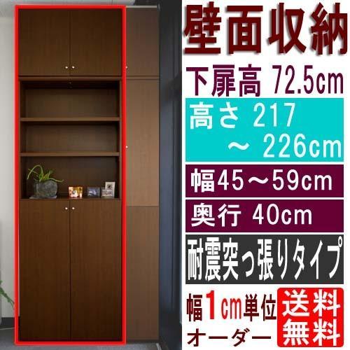 オフィス壁収納 書棚 高さ217·226cm幅45·59cm奥行40cm 下扉高さ72.5cm