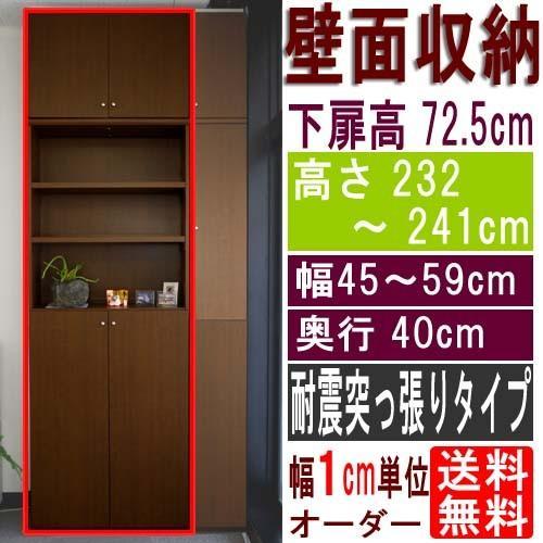 扉付オフィス壁収納 壁収納 壁収納 高さ232〜241cm幅45〜59cm奥行40cm 下扉高さ72.5cm