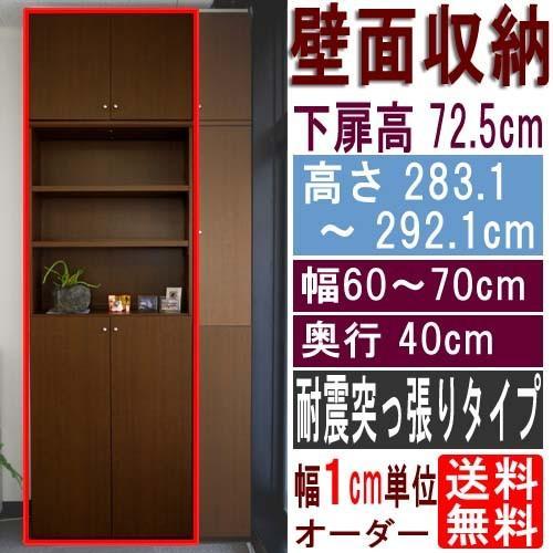 深型扉付き業務用壁収納 本棚 高さ283.1·292.1cm幅60·70cm奥行40cm 下扉高さ72.5cm