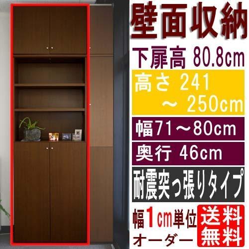 奥深壁収納 多目的収納 高さ241·250cm幅71·80cm奥行46cm厚棚板(棚板厚み2.5cm)